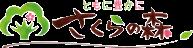 Logo Sakura Forest