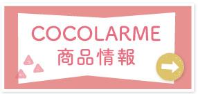 ココラルムシリーズ商品情報