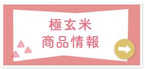 極玄米商品情報