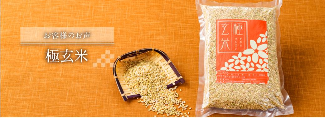 【極玄米】お客様からのお声や評価をご紹介 | さくらの森 公式通販
