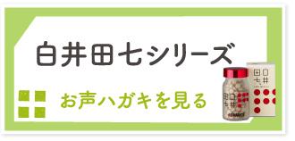 白井田七シリーズ