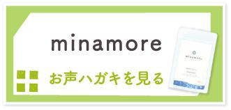 minamore