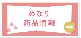 めなり商品情報