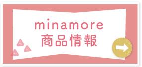 ミナモア商品情報