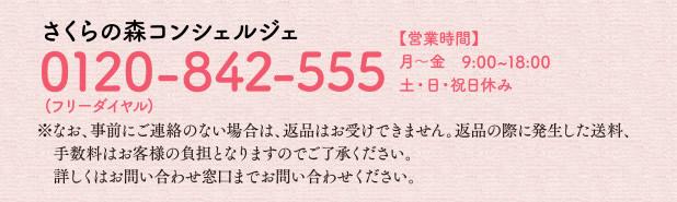 さくらの森コンシェルジュ 0120-842-555