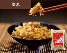 玄米「極玄米」