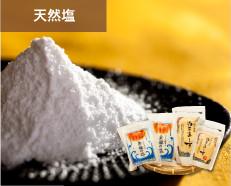 粟国の塩・ぬちまーす