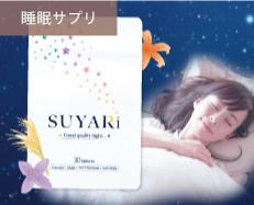睡眠サプリ、SUYARI(すやり)