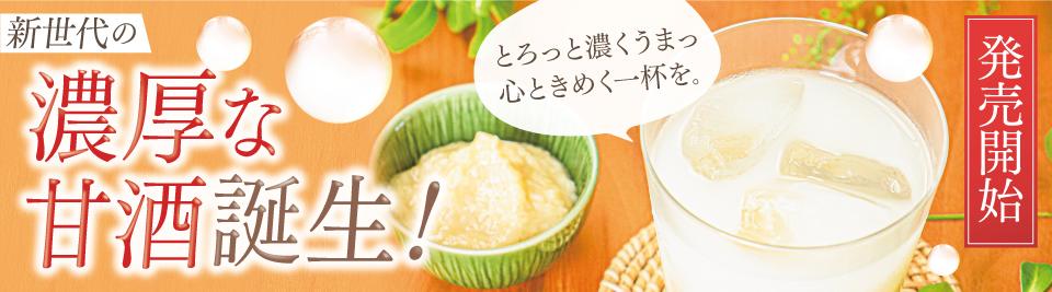 新感覚の玄米麹甘酒ともり