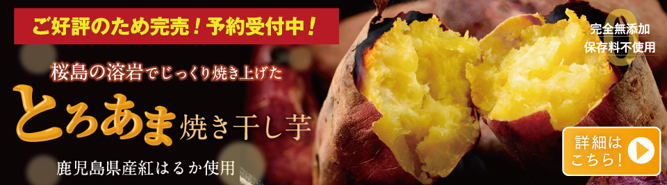 さくらの森から焼き干し芋誕生!喉越しで感じる甘みをご堪能ください。