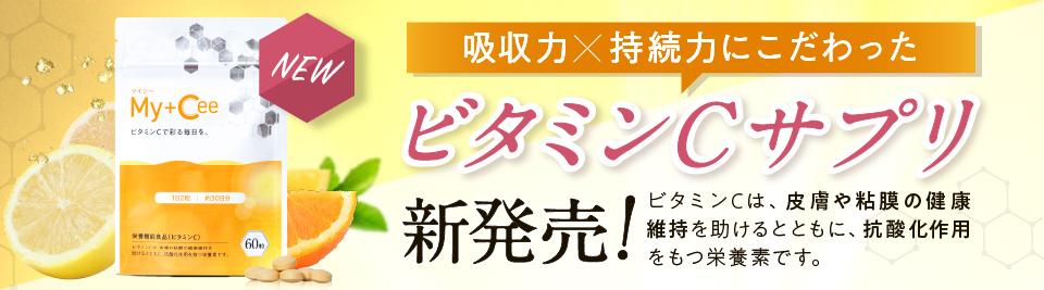 My+Cee(マイシー)