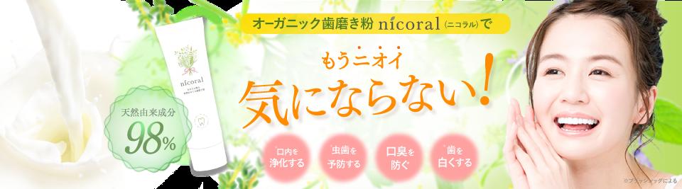オーガニック歯磨き粉のニコラル(nicoral)でもうニオイ気にならない