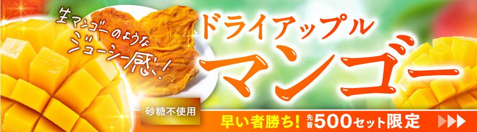 ドライアップルマンゴー