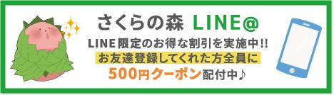 さくらの森 LINE@