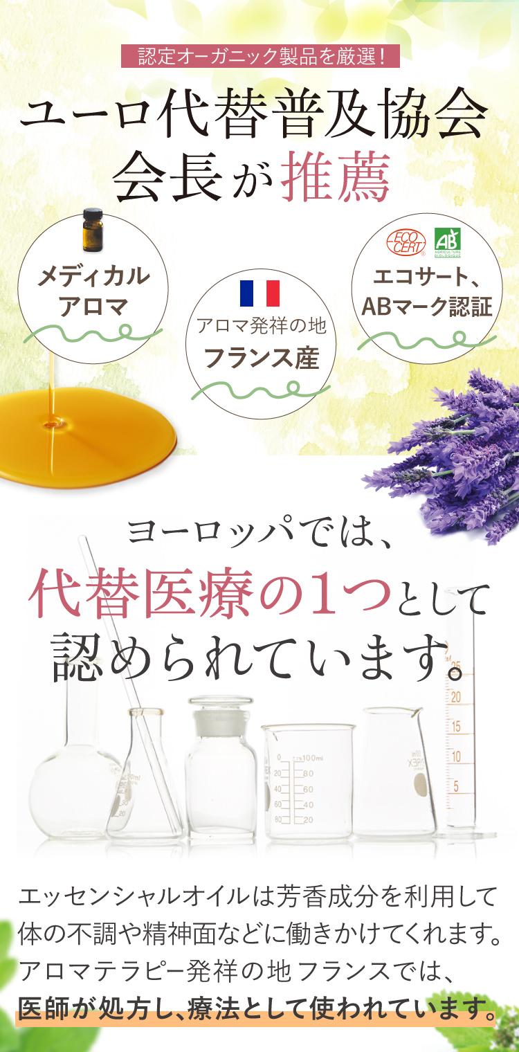 認定オーガニック製品でヨーロッパでは代替医療として使われています!