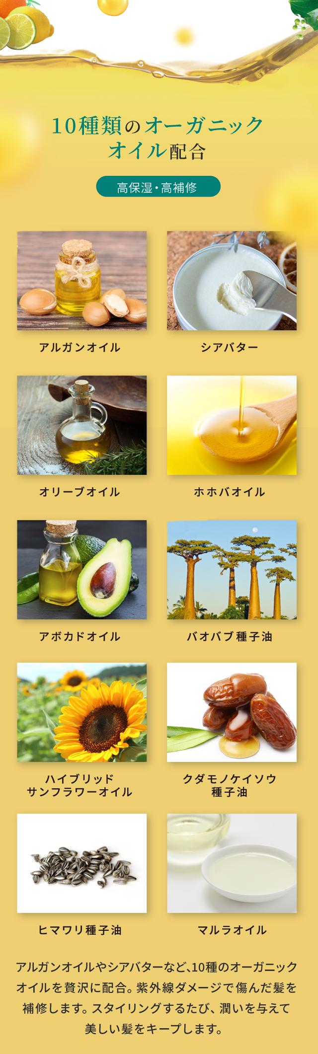 10種類のオーガニックオイルを配合