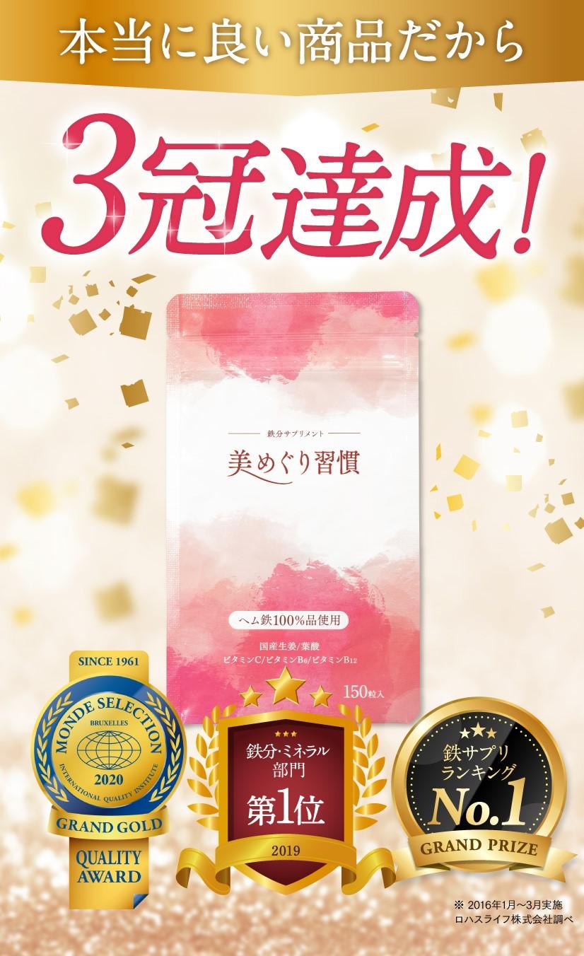 おかげさまで鉄サプリランキング1位、モンドセレクション3年連続金賞受賞。