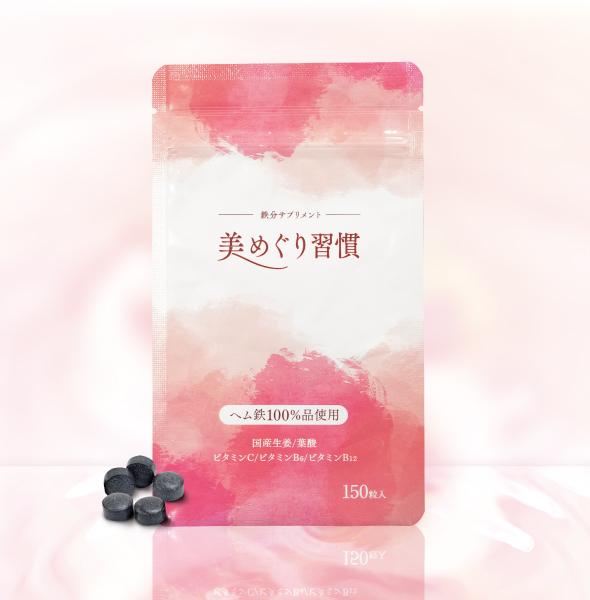 栄養豊富な女性のための鉄分サプリ【美めぐり習慣】 | さくらの森 公式通販