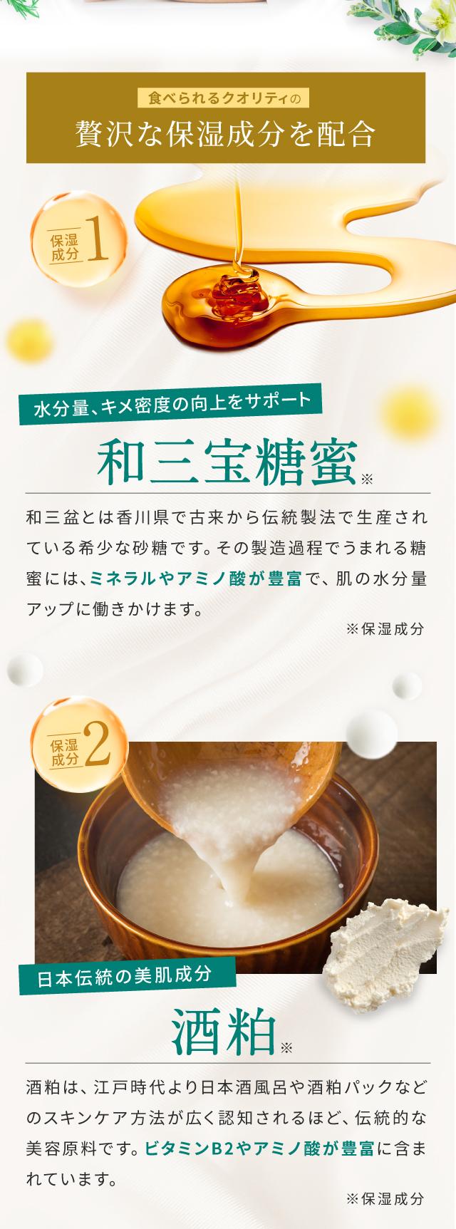 ミネラル・アミノ酸豊富な和三宝糖蜜 日本伝統の美肌成分酒粕