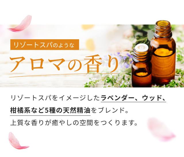 アロマの香り