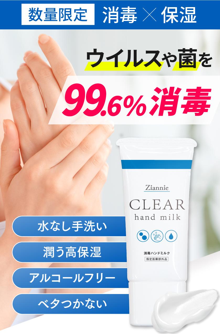 消毒×保湿。99.6%消毒。