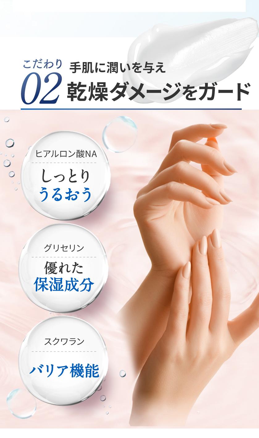 クリアハンドミルクこだわり2、手肌に潤いを与え、乾燥ダメージをガード。