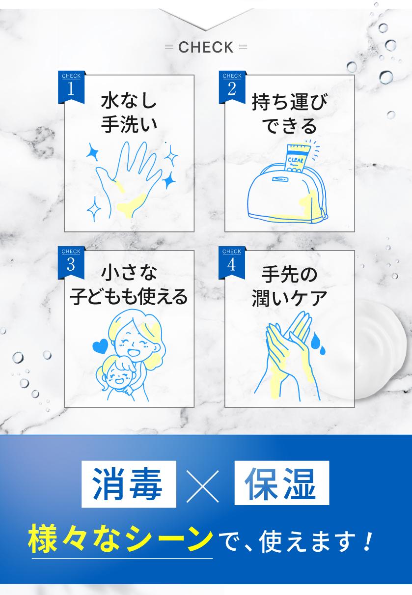 水なし手洗い。持ち運びできる。小さな子どもでも使える、手先の潤いケア。