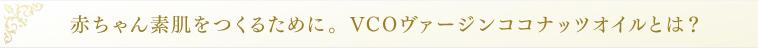 赤ちゃん素肌をつくるために。VCOヴァージンココナッツオイルとは?