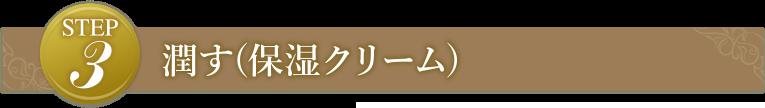 STEP3 潤す(保湿クリーム)