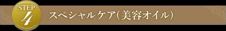 STEP4 スペシャルケア(美容オイル)