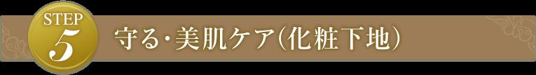 STEP5 守る・美肌ケア(化粧下地)
