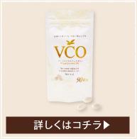 VCOサプリ。詳しくはこちら