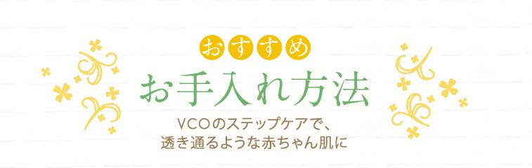 おすすめお手入れ方法。VCOのステップケアで透き通るような赤ちゃん肌に。