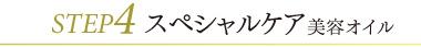 STEP4 スペシャルケア 美容オイル