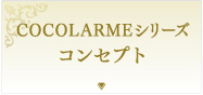 COCOLARMEシリーズコンセプト