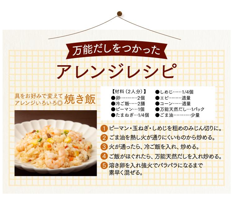 アレンジレシピ 焼き飯