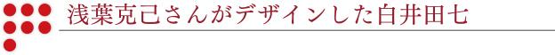 浅葉克己さんがデザインした白井田七