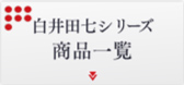さくらの森の白井田七シリーズ商品一覧