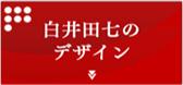 さくらの森の白井田七のデザイン