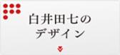 白井田七のデザイン