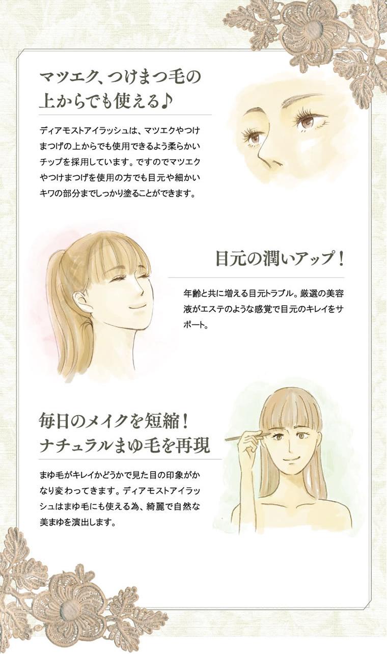 マツエクつけまつ毛の上からでも使える♪ 目元の潤いアップ 毎日のメイクを短縮!ナチュラルまゆ毛を再現