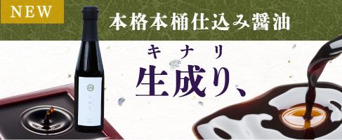 無添加の濃口醤油「生成り」
