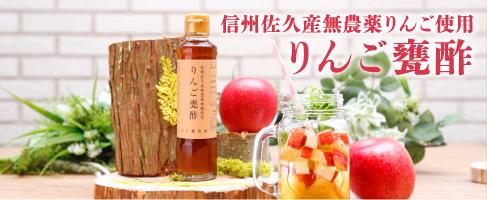 りんご甕酢