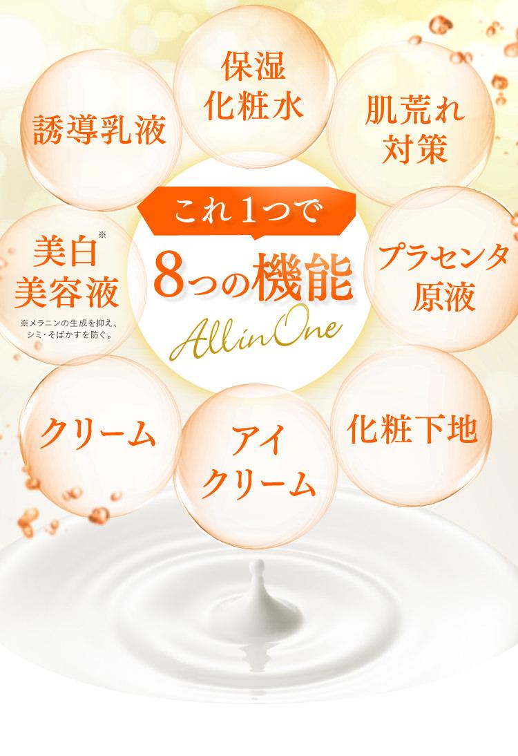 1つで8機能。保湿、美白はこれ1つで簡単ケア