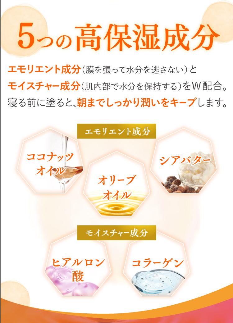 5つの高保湿成