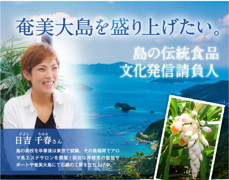 奄美大島を盛り上げたい。