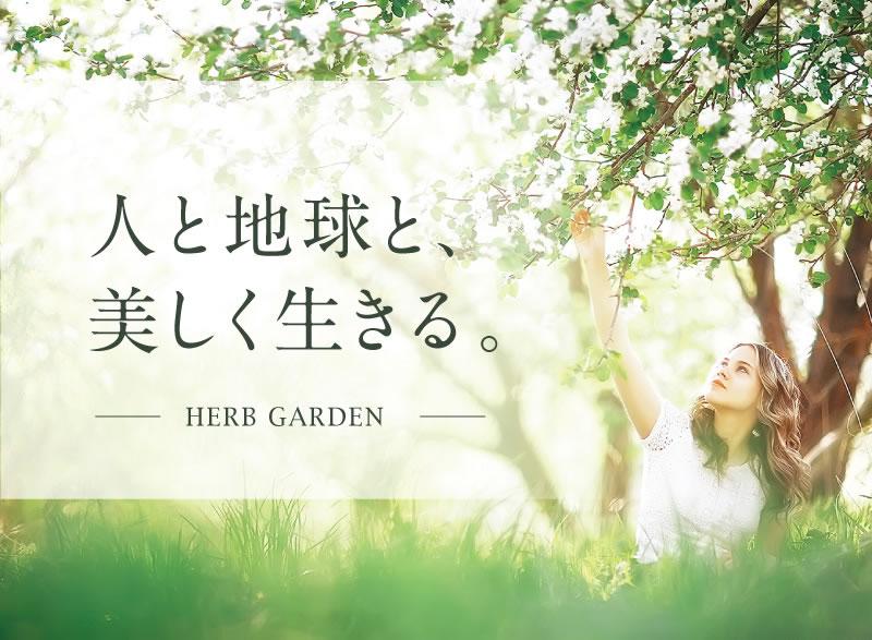 ハーブガーデンシリーズコンセプト 水と地球と美しく生きる。HERB GARDEN