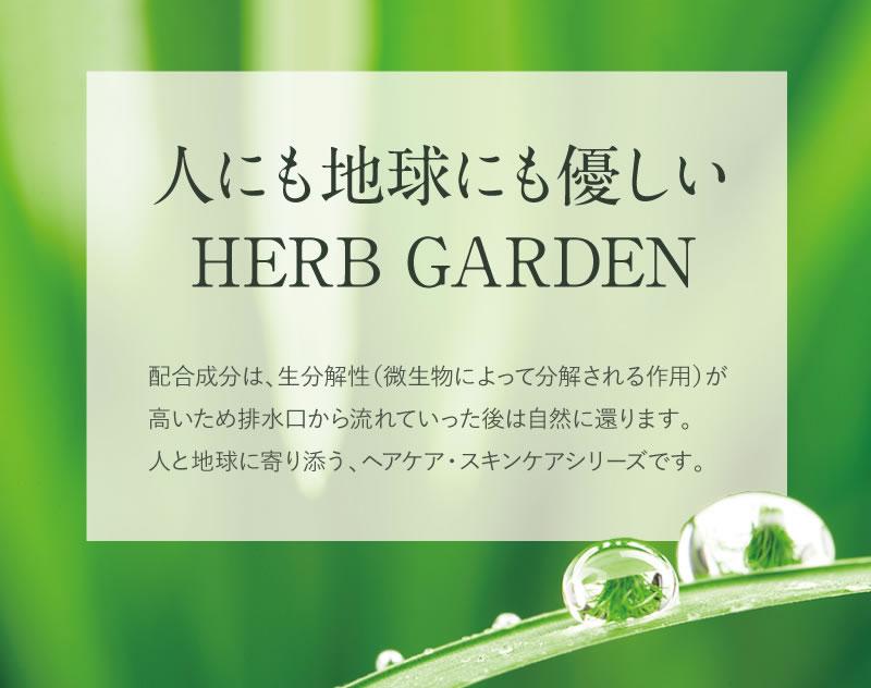 人にも地球にも優しいHERB GARDEN  人と地球に寄り添うヘアケア・スキンケアシリーズです