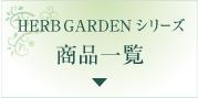 さくらの森のハーブガーデンシリーズ商品一覧