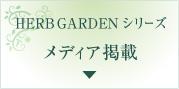 さくらの森のハーブガーデンシリーズメディア情報